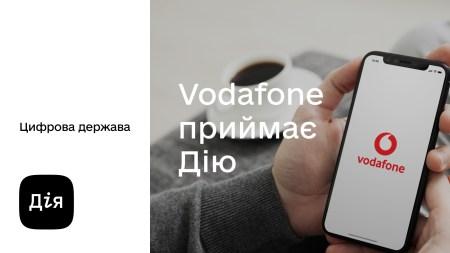 Vodafone одним из первых среди украинских операторов начинает использовать приложение «Дія» для идентификации абонентов