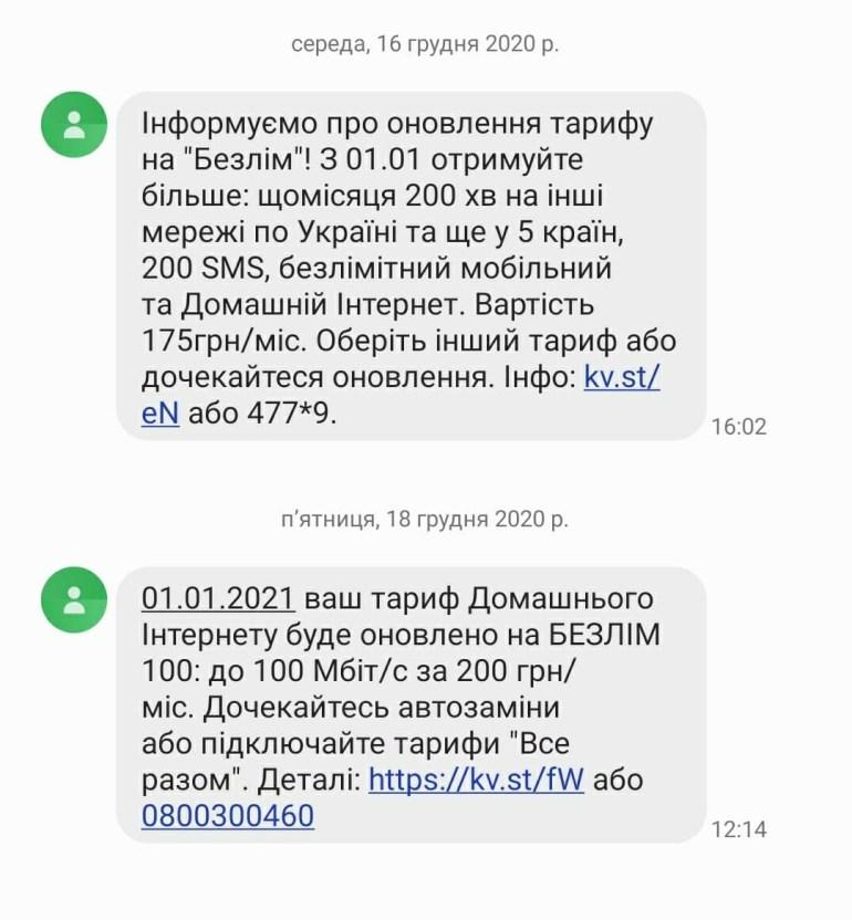 Киевстар повышает цены на мобильную связь и домашний интернет в некоторых тарифах предоплаты и контракта