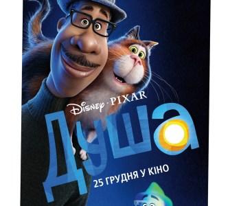 Мультфильм Soul / «Душа» от студии Pixar выйдет в Украине 25 декабря 2020 года — в тот же день, что и цифровой релиз в Disney+