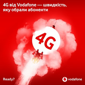 Vodafone запустил 4G LTE-900 во всех областях Украины, 800 базовых станций покрывают 4700 населенных пунктов с 3,7 млн жителей