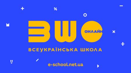 МОН та Мінцифри запустили онлайн-платформу «Всеукраїнська школа онлайн» для учнів 5-11 класів (Київстар, Vodafone та lifecell забезпечать нетарифікований доступ до неї)