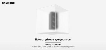 Трансляція Samsung Galaxy Unpacked 2021 з анонсом Galaxy S21 буде доступна українською мовою
