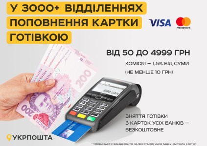 «Укрпошта» запустила в своих отделениях услугу пополнения банковских карт – комиссия 1,5%, но не меньше 10 грн