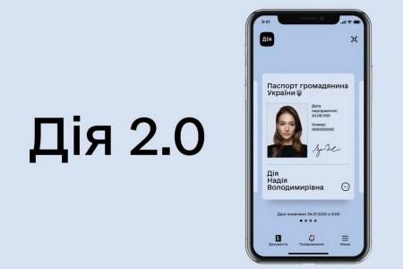 Дія 2.0 завантажили майже 4 мільйони українців (за 4 місяці)