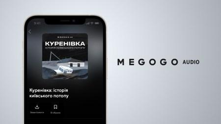 MEGOGO розпочинає власне виробництво аудіосеріалів, першим стане проєкт «Куренівка: історія київського потопу»