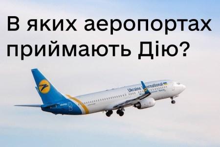 Мінцифра похвалилася, що цифрові паспорти в Дії вже приймають 10 міжнародних аеропортів (список)