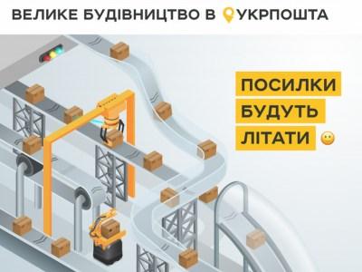Укрпошта почала шукати партнера для будівництва автоматизованого сортувального центру у Києві (у новій мережі буде 7 центрів та 62 депо)