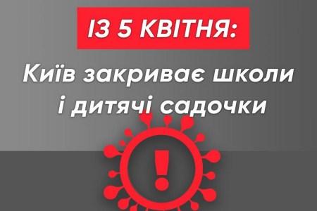 Київ посилює карантин з 5 квітня — громадським транспортом можна буде лише за спецперепустками, а школи та садочки закривають