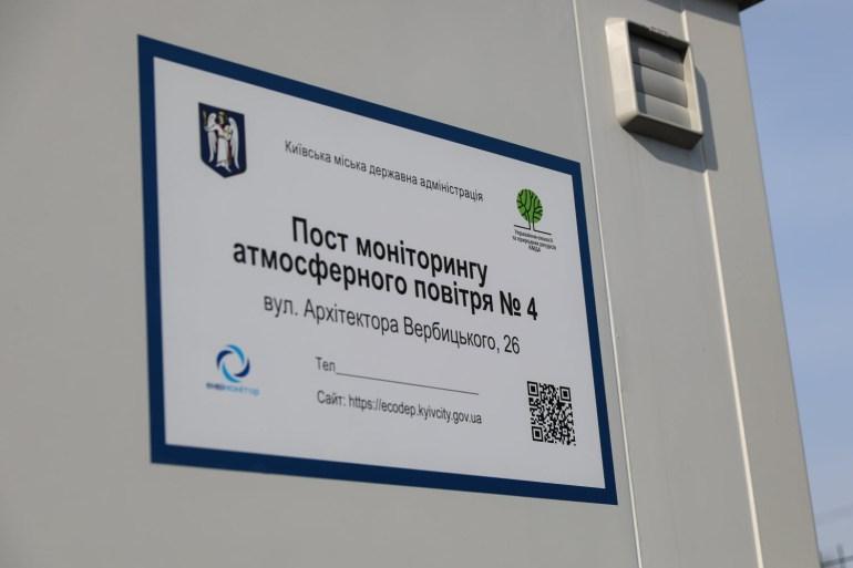 В Києві почали розгортати сучасну систему автоматичного моніторингу якості повітря (онлайн-мапа)