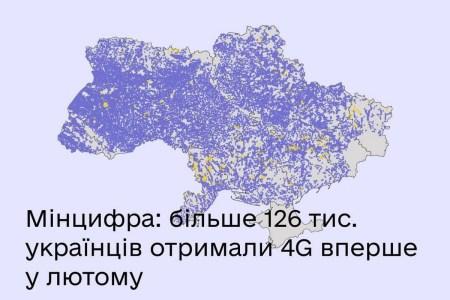 Мінцифра відзвітувала про розширення покриття 4G в лютому — понад 126 тис. українців вперше отримали послугу