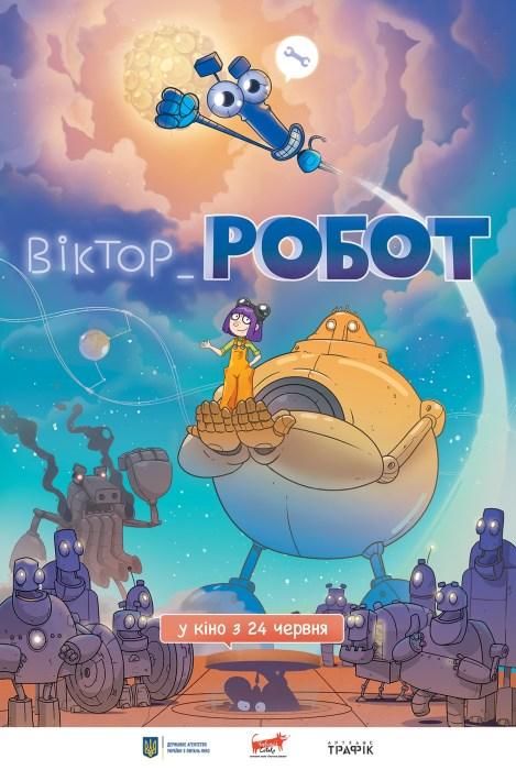 """Перший трейлер українського анімаційного фільму «Віктор_Робот» / """"Viktor_Robot"""" (прем'єра - 24 червня 2021 року)"""