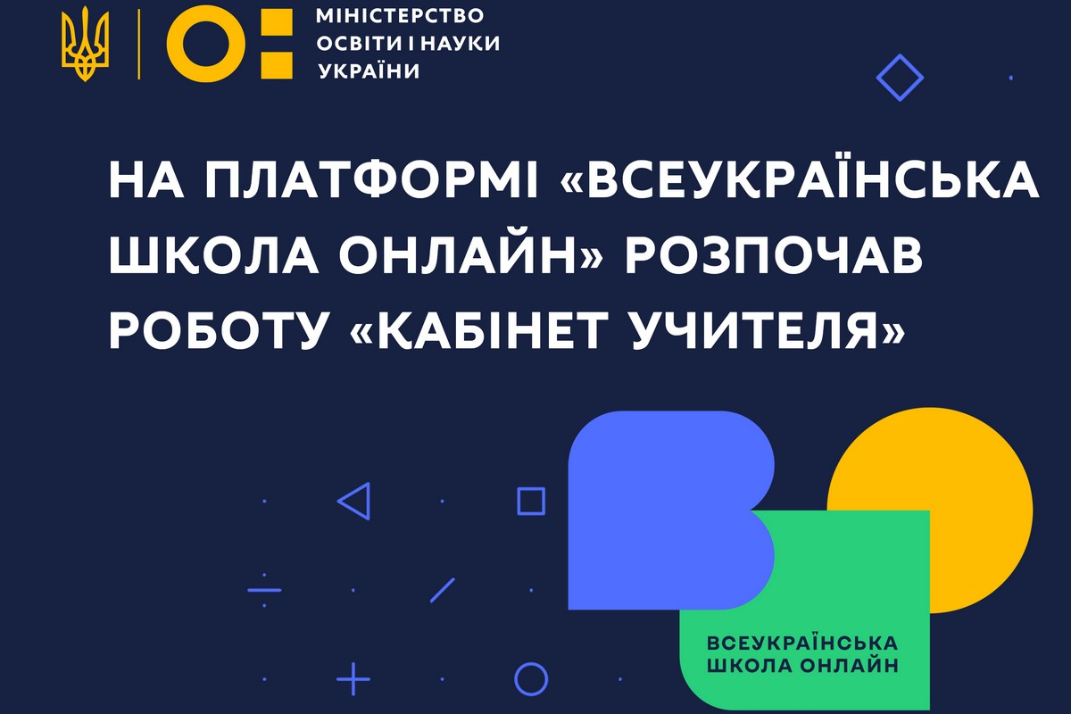 На платформі «Всеукраїнська школа онлайн» з'явився Кабінет вчителя, до кінця року — запуск мобільних застосунків для iOS та Android - ITC.ua