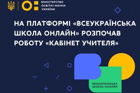 На платформі «Всеукраїнська школа онлайн» з'явився Кабінет вчителя, до кінця року — запуск мобільних застосунків для iOS та Android