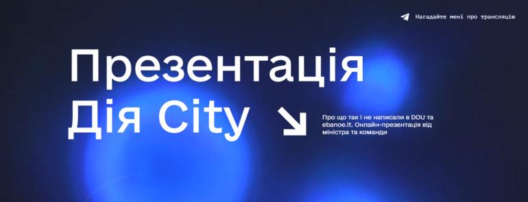 Фріланс з гарантіями та зменшення податкового навантаження у 5 разів — головне із презентації Дія City для IT-індустрії