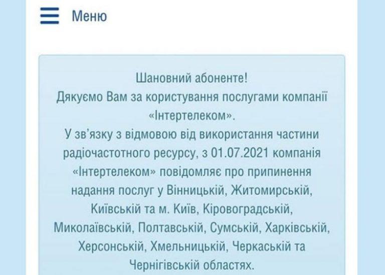 Інтертелеком з 1 липня припинить роботу ще в 11 областях і у Києві