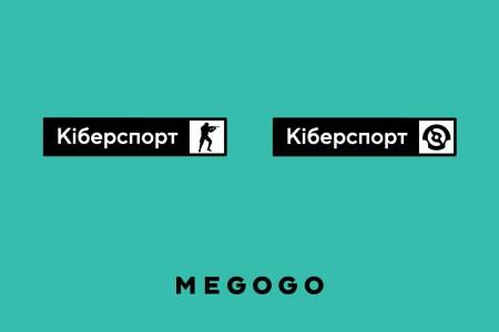 Megogo запустив інтерактивні кіберспортивні канали «Кіберспорт 1» (CS:GO) та «Кіберспорт 2» (Dota 2)
