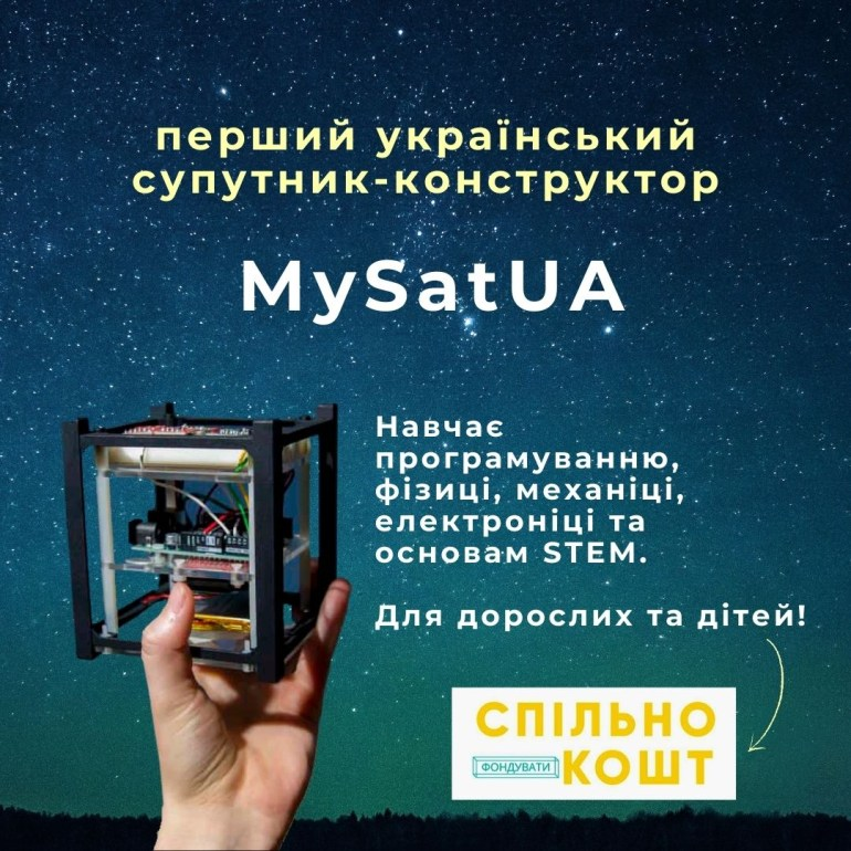 MySatUA — персональний наносупутник-конструктор за 3000 гривень