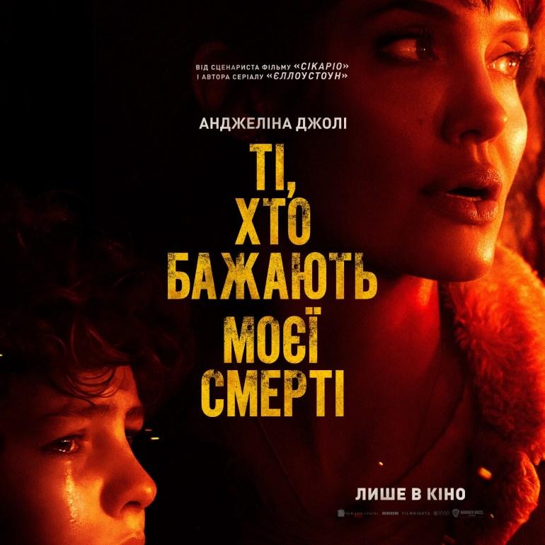 """Первый трейлер триллера Those Who Wish Me Dead / """"Те, кто желают мне смерти"""" с Анджелиной Джоли в главной роли (премьера 6 мая 2021 года)"""