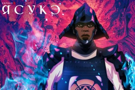 Вышел полноценный трейлер нового аниме-сериала про Черного самурая Yasuke / «Ясукэ»