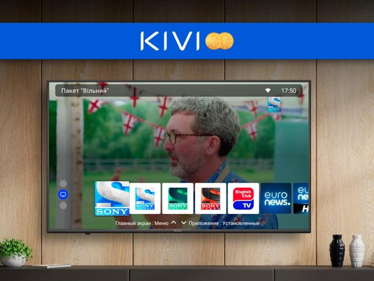 В телевізорах KIVI в Україні тепер доступно 50 безплатних ТВ-каналів через фірмовий додаток