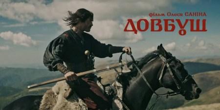 Український історичний екшен «Довбуш» про легендарного опришка Олексу Довбуша вийде вже восени цього року (перший тизер-трейлер)