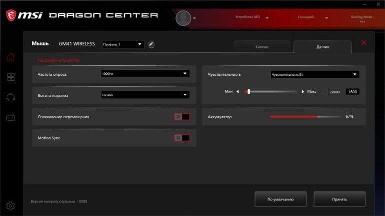 Обзор беспроводной игровой мыши MSI Clutch GM41 Lightweight Wireless
