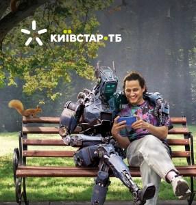 Підписка на «Київстар ТБ» стала доступною для абонентів усіх мобільних операторів та інтернет-провайдерів України