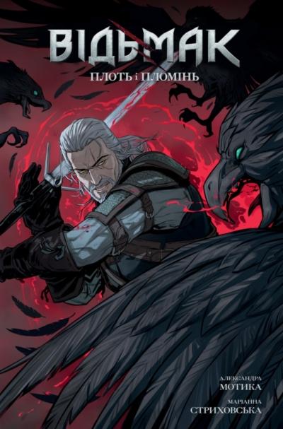 Зв'язок відеоігор та коміксів на прикладі україномовного видання графічних історій по всесвіту гри «Відьмак» / The Witcher
