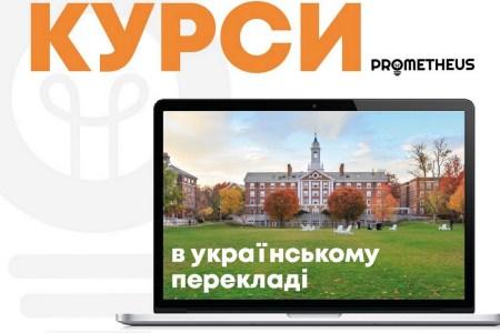 Prometheus за підтримки посольства США запускає проєкт перекладу найкращих світових онлайн-курсів українською мовою