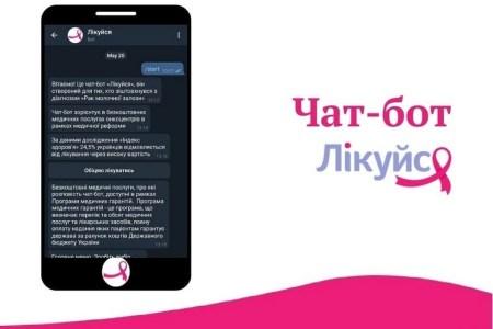 В Україні запустили чат-бот у Telegram, який допомагає онкопацієнтам з раком молочної залози отримати безоплатне лікування