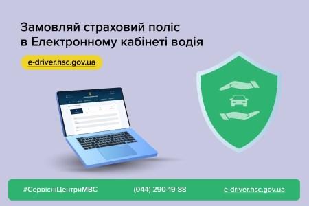 МВС: В Електронному кабінеті водія вже можна замовити страховий поліс на автомобіль