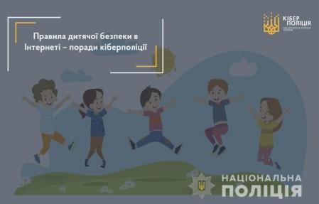 Кіберполіція: Батькам не варто забороняти дітям заводити власні акаунти у соцмережах, але потрібно сформувати тактику поведінки у віртуальному просторі