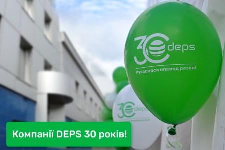 Компанії DEPS 30 років!