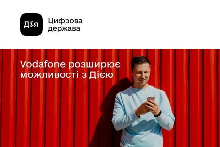 Vodafone Україна: Відтепер додаток «Дія» можна використовувати для підключення контракту без оригіналів документів