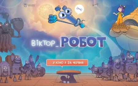 Рецензія на мультфільм «Віктор_Робот»