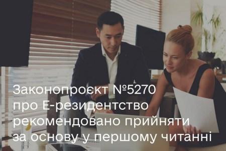 Е-резидентство в Україні. Комітет Ради підтримав та рекомендував ухвалити відповідний законопроєкт