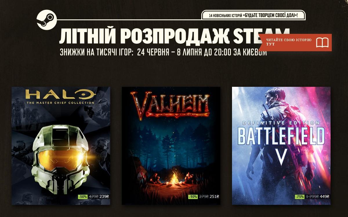"""В Steam стартовала """"Летняя Распродажа"""" / """"Summer Sale 2021"""", она продлится с 24 июня по 8 июля - ITC.ua"""