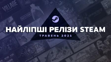 Resident Evil Village, Mass Effect, Chair Simulator та інші: Топ 20 кращих нових ігор Steam у травні 2021 року