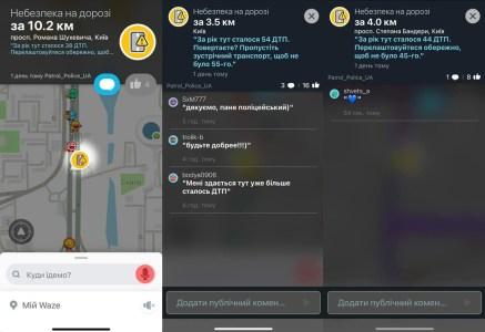Патрульна поліція почала інформувати водіїв про аварійно-небезпечні ділянки за допомогою відміток у Waze