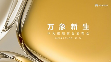Huawei объявила дату презентации флагманского камерофона Huawei P50 — его покажут 29 июля