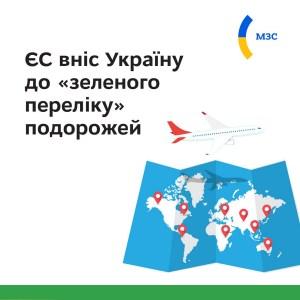 Рада ЄС включила Україну до «зеленого списку» країн і рекомендувала скасувати обмеження на подорожі для українців