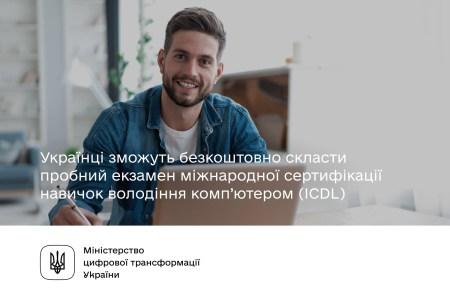 Україна запустила безоплатний тренувальний модуль навичок володіння комп'ютером (ICDL) – «Український цифровий громадянин»