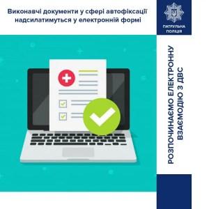 Поліція: Виконавчі документи у сфері автоматичної фіксації порушень ПДР відтепер надсилатимуться у електронній формі
