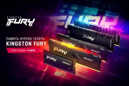 Стартовали продажи новой линейки высокопроизводительной памяти Kingston FURY (серии Renegade, Beast и Impact)