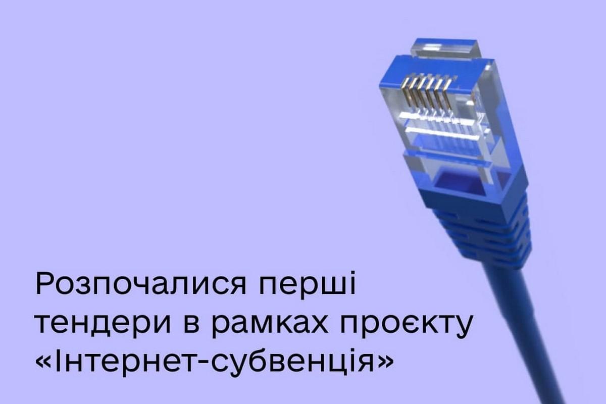 Мінцифра повідомила про початок розбудови мережі оптичного інтернету в селах у рамках проєкту «Інтернет-субвенція» - ITC.ua