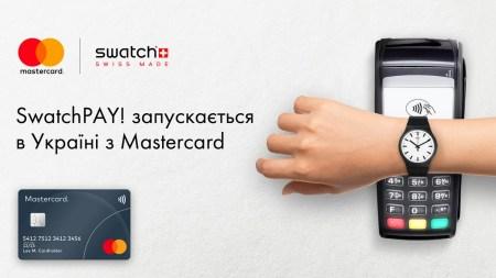 В Україні запускається SwatchPAY! — безконтактні оплати годинниками Swatch доступні для держателів карток Mastercard від ПриватБанку, Ощадбанку та Банку Восток