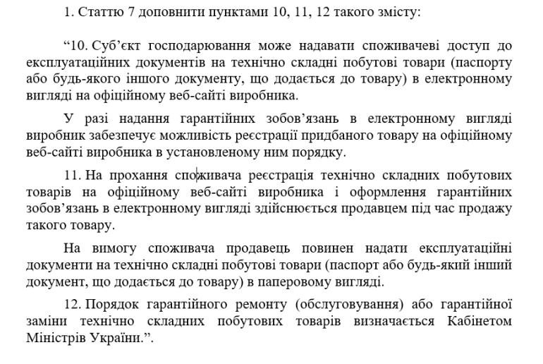 Українцям більше не доведеться зберігати гарантійні талони та чеки в паперовому вигляді — Рада ухвалила зміни до ЗУ «Про захист прав споживачів»