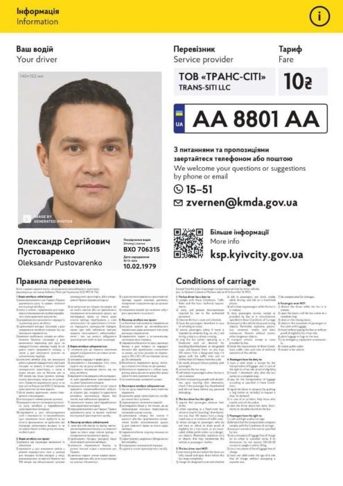 КМДА почала підписувати з київськими перевізниками нові договори, де вимагає в маршрутках температурний режим, заборону музики та реклами, кнопки зупинки, уніформу для водіїв, спілкування українською тощо