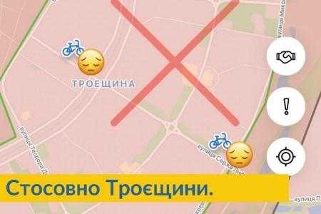 «Тенденція крадіжок набула загрозливого масштабу». BikeNow на невизначений термін заборонив паркування велосипедів на Троєщині