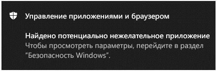С августа Windows 10 начнет блокировать потенциально нежелательные приложения по умолчанию